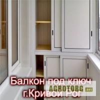 Балкон под ключ г.Кривой Рог