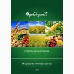 Органічні добрива «АГРО-ОРГАНІК» Мішок (гранульований) 25 кг