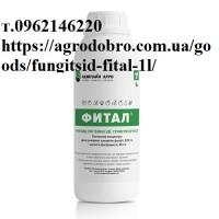 Фунгицид Фитал 1л, для плодовых деревьев, огурцов, картофель, лук)
