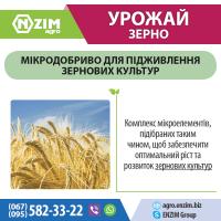 Хелатне добриво для зернових - Урожай Зерно ENZIM Agro