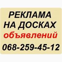 Заказать ручное размещение объявлений в Харькове. Ручная рассылка объявлений