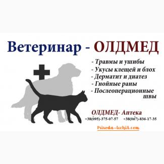 Натуральный Бальзам Ветеринар- ОЛДМЕДпри гнойных ранах, порезах, кожных заболеваниях