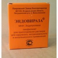 Эндовираза (это эндоглюкин) (1уп.-2фл.)-чистый магний и эндонуклеаза