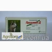 Празимек-Д для собак (4 табл в упак.)56грн/упак