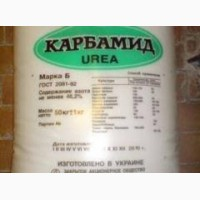 Карбамид, удобрения по Украине и на экспорт