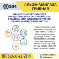 Альфа-амилаза грибная ENZIM | Завод ферментных препаратов ЭНЗИМ (г.Ладыжин, Украина)