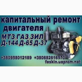 Капитальный ремонт двигателя Д-240, 245, Д-65, Д-37, Д-144, ЗИЛ-130, 131, ГАЗ- 52, 53