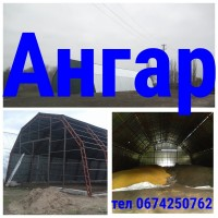 Ангар 15х39х7, 5м от производителя