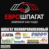 Шпагат полипропиленовый для пресс-подборщиков от ЕвроШпагат