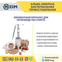 Альфа-амилаза бактериальная высокотемпературная | Ферменты | ENZIM (Украина)