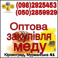 Куплю мед в Черкаській області