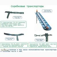 Транспортер ТСН-2Б, ТСН-3Б, ТСН-160, запчасти