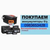 Самовывоз аккумуляторные батареи ИПБ UPS Не рабочие Дорого