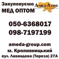 Закупка меда от населения от 300 кг. Кировоградская область