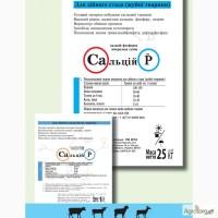 Кальцій-фосфорна мінеральна суміш Сальцій Р для ВРХ, свиней, коней та мілких тварин, птиці