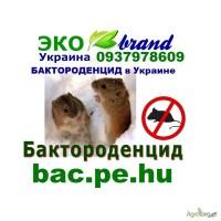 Бактороденцид в винница волынь днепропетровск донецк житомир закарпатье запорожье херсон