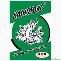 Клінотоксил - сорбент мікотоксинів