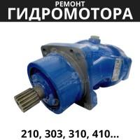 Ремонт гидромотора 210, 303, 310, 410 | шлицевой вал, реверс