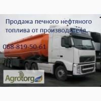 Продам печное нефтяное топливо от производителя