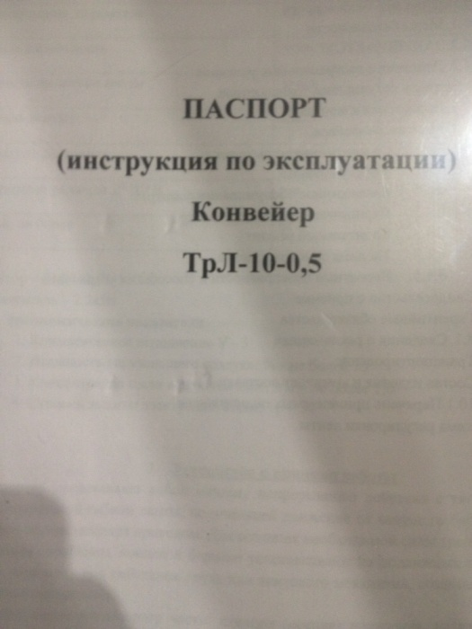 Паспорт на транспортер рольганг для акб