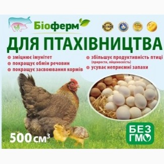 Пробиотик жидкий для птицеводства кур, уток, кур-несушек, индюков и т.д