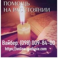 Реальная помощь ЭКСТРАСЕНСА. Онлайн Гадание