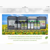 Органічне гумінове добриво стимулятор зросту рослин « Єкстра + »
