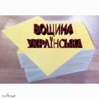 ВОЩИНА Українська 150 грн/кг