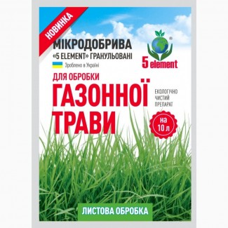 Микроудобрение 5 ELEMENT для обработки газонной травы