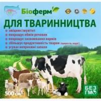 Пробиотик жидкий для животноводства. коровы, свиньи, козы, овцы, лошади и др