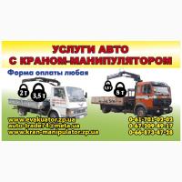 Услуги авто с краном-манипулятором