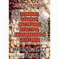 Сельхозпроизводители Украины. Восток.Центр. Юг -- фермеры 2017