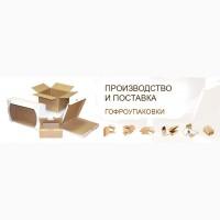 Картонные коробки, гофролотки, гофротара в наличии и под заказ