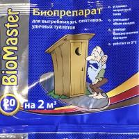 Биомастер для выгребных ям 20г