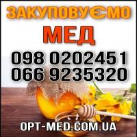 Черкаська обл. Закупівля меду у населення. ОПТ-МЕД