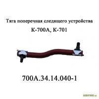 Тяга поперечная 700А.34.14.040-1 следящего устройства