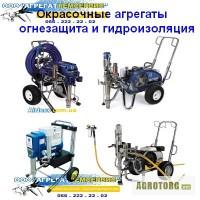 Окрасочные агрегаты для гидроизоляции и огнезащиты