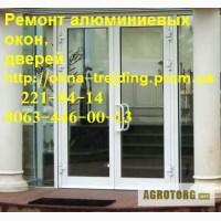 Качественный ремонт алюминиевых дверей киев, недорогой ремонт алюминиевых окон киев