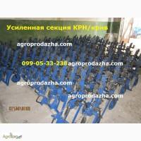 Секция культиватора КРН (203 подш)продажа/доставка
