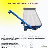 Загрузчики сеялок зс-30м, зс-30м1