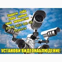 Установка видеонаблюдения Одесса, монтаж камер под ключ