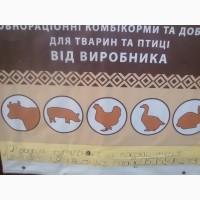 Продам комбикорм для всех видов жывотных