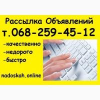 Малобюджетная Реклама в Интернете. Рассылка Объявлений на Доски Украины