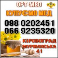 Покупаем мед по Черкасской обл. Расчет сразу))) ОПТ-МЕД