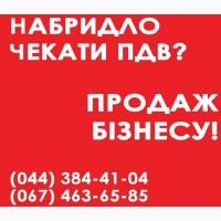 Продати ТОВ Київ. Продаж ТОВ в Києві з ПДВ. ТОВ з ПДВ у Києві