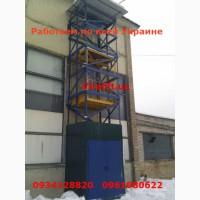 Грузовой лифт-подъёмник. Производство Украина