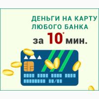 Вам необходим кредит? Срочно? Еще вчера?