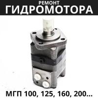 Ремонт гидромотора МГП 100, 125, 160, 200, 250, 80   ОмскГидроПривод (Россия)