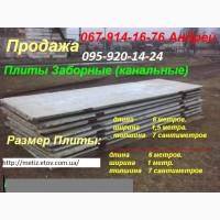 Плиты канальные (заборные)6х2м. 6х1, 5м.; 6x1 м. толщина 7см.Трубы ж/б