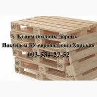 Куплю поддоны, европоддоны б/у Харьков